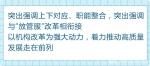 【新时代 新作为 新篇章】机构改革工作怎么做?江苏省委专题研究 - 新华报业网