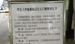 """南大正式回应校园""""门禁""""之争:限外令并非一刀切 - 新浪江苏"""