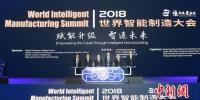 图为2018世界智能制造大会在南京召开。官方供图 - 江苏新闻网