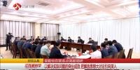 江苏省委书记娄勤俭:把解放思想大讨论引向深入 - 新华报业网