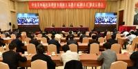 中央第四环保督察组向江苏反馈督察意见,娄勤俭表态 - 新华报业网