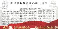 """""""大型网络系列发布·江苏改革开放进行时""""浏览量破亿 - 新华报业网"""