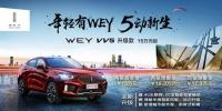 售价15万元起 WEY VV5升级款酷燃上市 - Jsr.Org.Cn