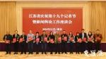 江苏新闻界庆祝第十九个记者节 娄勤俭作批示激励新闻工作者 - 新华报业网