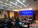 江苏省委7日下午召开新闻发布会,公布该省信用体系建设情况。 杨颜慈 摄 - 江苏新闻网