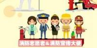 """江苏""""119""""消防宣传月 超多精彩活动等你参加 - 消防总队"""