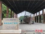 中国乡镇企业博物馆,就坐落于无锡市锡山区春雷造船厂的旧址上。春雷造船厂的横空出世,一声春雷响彻全国。 孙权 摄 - 江苏新闻网