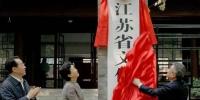 江苏省级机构改革转隶组建基本完成 :职责平稳过渡,工作无缝衔接 - 新华报业网