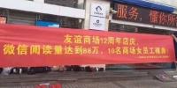 """海口友谊商场回应""""女员工裸奔横幅"""":个人行为 - 新浪江苏"""