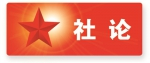 为建设新江苏贡献巾帼力量 - 新华报业网