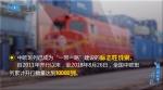 """""""数""""说四十年④丨开放:我在""""一带一路""""开火车(点视频) - 新华报业网"""