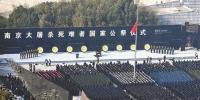 中共中央、国务院在南京举行2018年南京大屠杀死难者国家公祭仪式 - 新华报业网