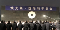 """""""烛光祭·国际和平集会""""13日晚在南京举行。 杨颜慈 摄 - 江苏新闻网"""