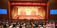 江苏省政协十二届二次会议闭幕 圆满完成各项议程 - 江苏新闻网
