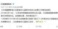 图:江苏省教育厅官方微博截图 - 江苏新闻网