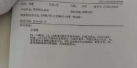 马超的CT检查报告 - 新浪江苏