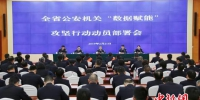 """江苏警方部署""""数据赋能""""攻坚行动。江苏警方 供图 - 江苏新闻网"""