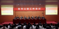 常州市公安局召开全市公安工作会议。 - 江苏新闻网