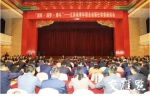 江苏省青年联合会第十二届委员会全体会议在宁召开 - 新华报业网
