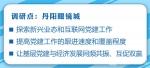 """娄勤俭调研基层党建工作:高质量增强党在基层的""""四个力"""" - 新华报业网"""