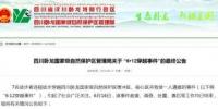 四川卧龙国家级自然保护区管理局截图 - 新浪江苏