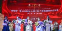 第59届国际小姐新疆赛区总决赛喀什落幕 艾克代姆夺冠 - Jsr.Org.Cn