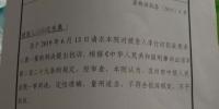 """23日,""""昆山杀妻案""""受害者家属收到由苏州市检察院出具的抗诉请求答复书,结果显示""""不予抗诉""""。受访者供图。 - 新浪江苏"""