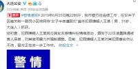 """""""女子被殴打""""嫌犯被抓:酒后对路人使用暴力并猥亵 - 新浪江苏"""