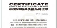 品牌价值超533亿!江苏广电连续4年挺进中国500最具价值品牌排行榜前百位 - 广播电视总台