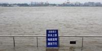 图为岸边竖立起了安全警示牌。 泱波 摄 - 江苏新闻网