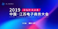 2019中国·江苏电子商务大会即将开幕 - Jsr.Org.Cn