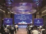 江北新区金洽会硕果累累 签约项目96个总投资1788.3亿元 - 新浪江苏