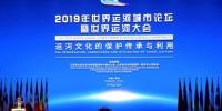 图为9月27日,2019年世界运河城市论坛暨世界运河大会在江苏扬州大运河畔京杭之心开幕。 崔佳明 摄 - 江苏新闻网