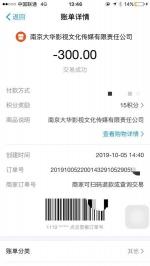 """账单显示现场""""升舱""""的300元收款方为音乐节执行公司 受访者供图 - 新浪江苏"""