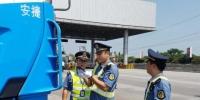 图为交通主管部门检查车辆。江苏省交通厅 供图 - 江苏新闻网