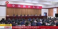 三年新增普教学位不少于18万个 南京公布教育新举措 - 新浪江苏