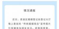 图为官方通报截图。官微截图 - 江苏新闻网