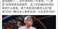 里皮辞职引足球圈热议:不送!对中国足球没有尊重 - 新浪江苏