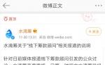 """水滴筹回应""""扫楼筹款审核漏洞多"""":线下团队暂停服务 - 新浪江苏"""