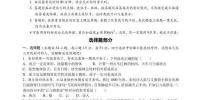 """""""网红""""物理考卷41道题50多个段子 学校嫌活泼全删 - 新浪江苏"""