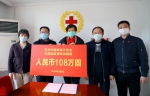 疫情防控 爱心企业在行动(二) - 红十字会
