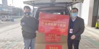 疫情防控 爱心企业在行动(三) - 红十字会