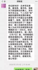 """离退休教职工捐款3万余元""""战疫情、献爱心"""" - 红十字会"""