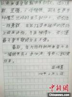 """""""你是我崇拜的英雄"""" 男孩手写书信为医生妈妈加油 - 新浪江苏"""