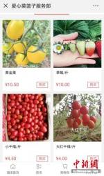 """""""爱心菜篮子""""平台截图。 - 江苏新闻网"""