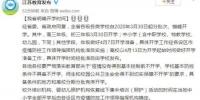 微博截图 - 江苏新闻网
