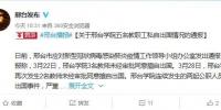 河北省邢台市委对外宣传办公室官方微博 - 新浪江苏