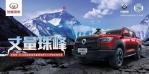 珠峰大本营现场报道:长城汽车助力2020珠峰高程测量 - Jsr.Org.Cn
