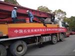 """中国石化集团公司社会责任报告""""云出炉"""" 看看上面写了长城润滑油哪些事? - Jsr.Org.Cn"""