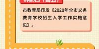 重磅!南京市2020年义务教育学校招生入学政策出炉 - 新浪江苏
